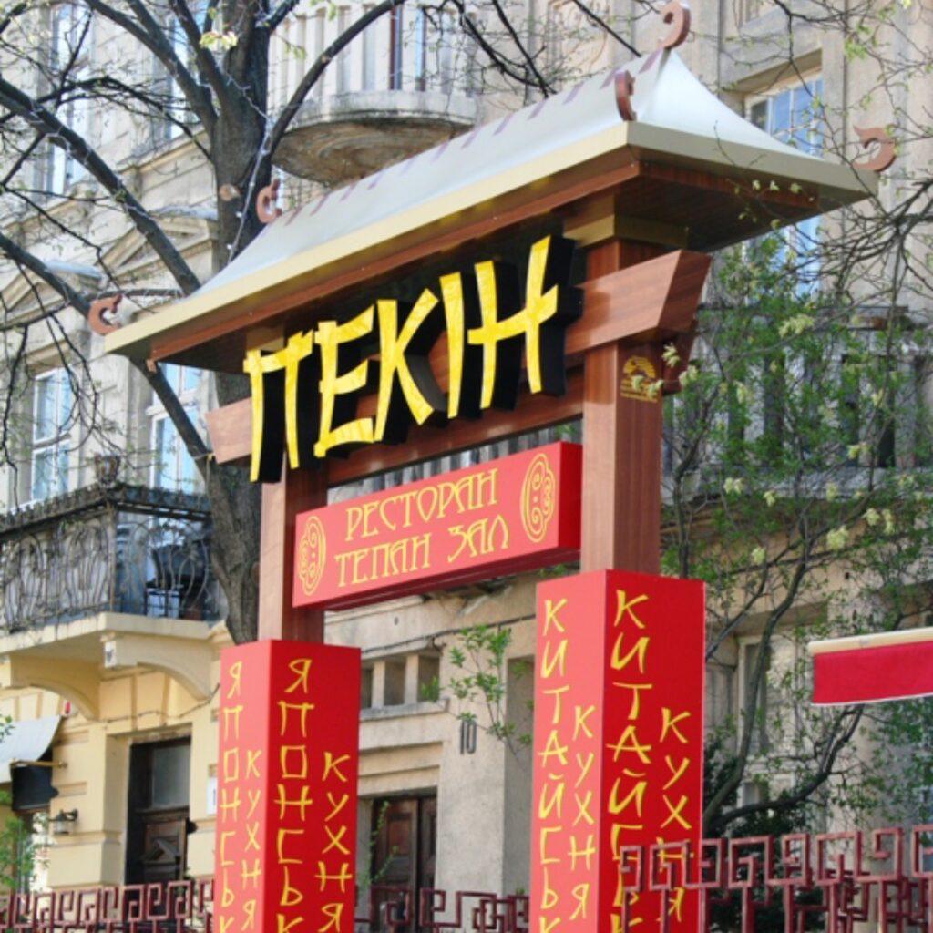 """Ресторан """"Пекин"""""""