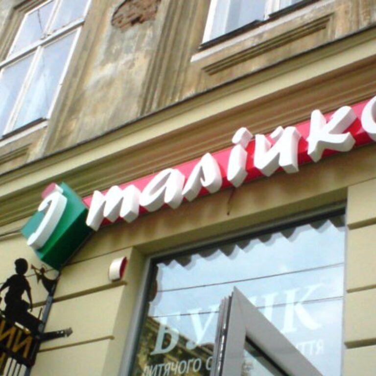 Італійко