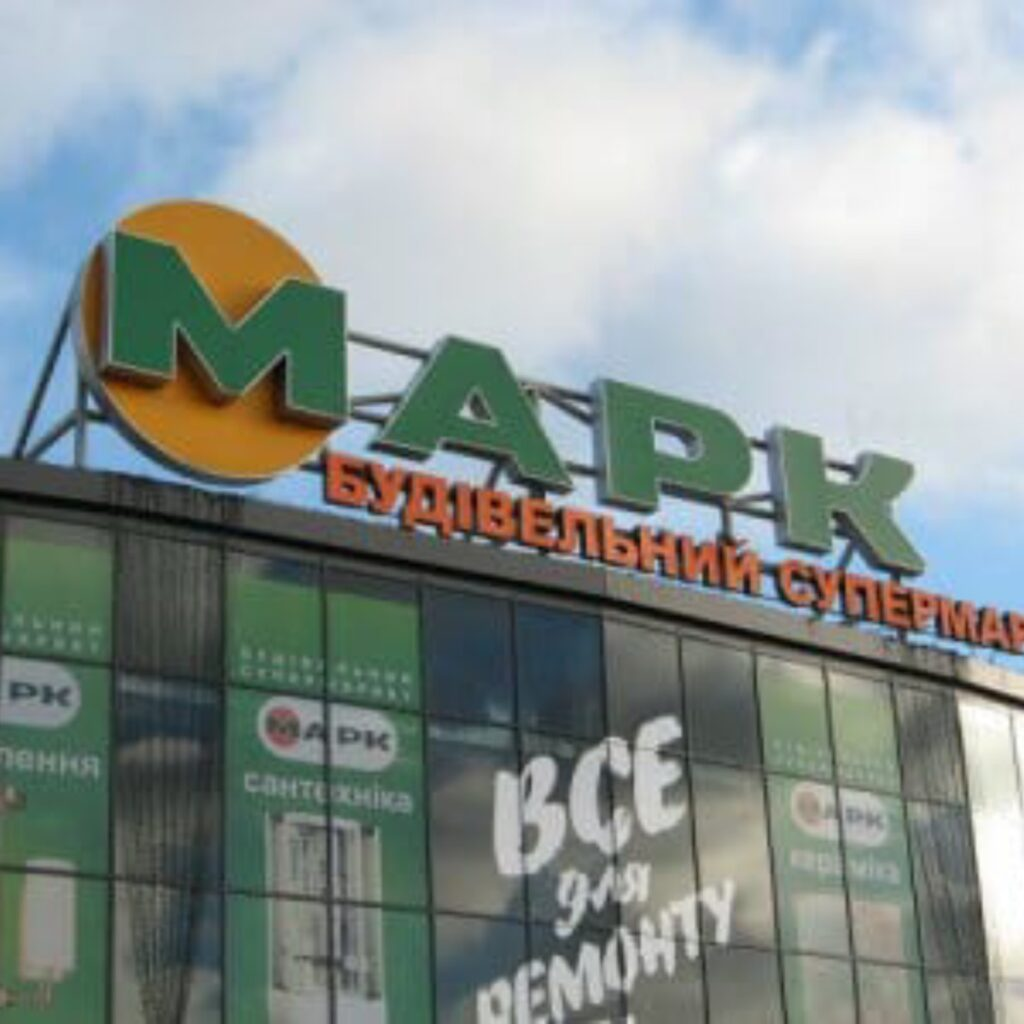 Марк Строительный Супермаркет