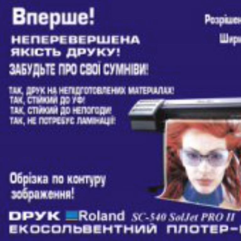 Roland Печать